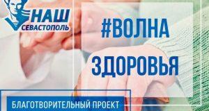 """Проект """"Волна здоровья"""" - бесплатная медицинская помощь севастопольцам"""