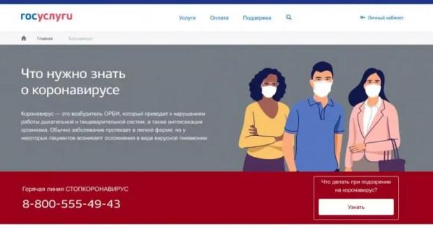 В России создали специальный сервис, посвящённый коронавирусу. На едином портале Госуслуг
