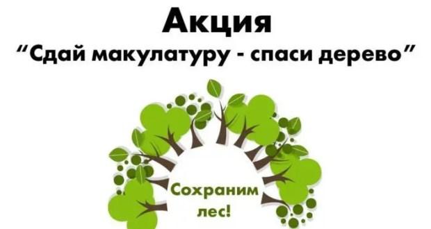 """Эко-марафон """"Сдай макулатуру - спаси дерево!"""" в Севастополе. С 19 марта по 7 апреля"""