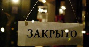 Что могут закрыть на «коронавирусные выходные» в Крыму (по примеру Москвы)