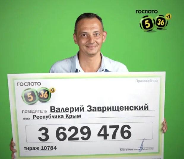 Более 3,5 миллионов рублей! Крымчанин выиграл в лотерею