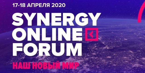 17-18 апреля в Севастополе - форум SYNERGY ONLINE FORUM