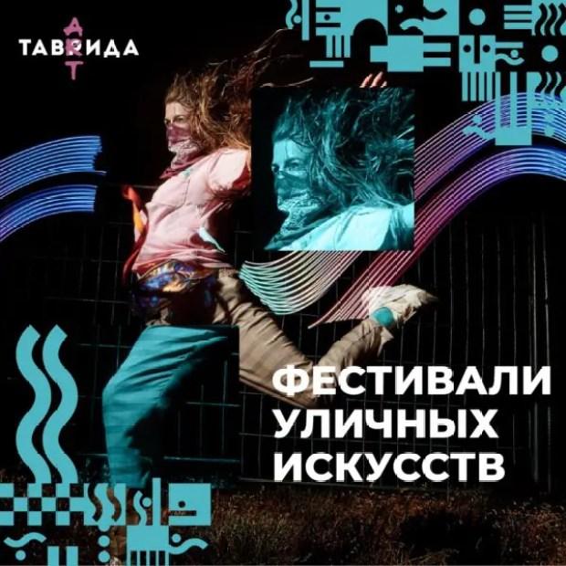 Арт-кластер «Таврида» ведёт набор участников на фестивали уличного искусства