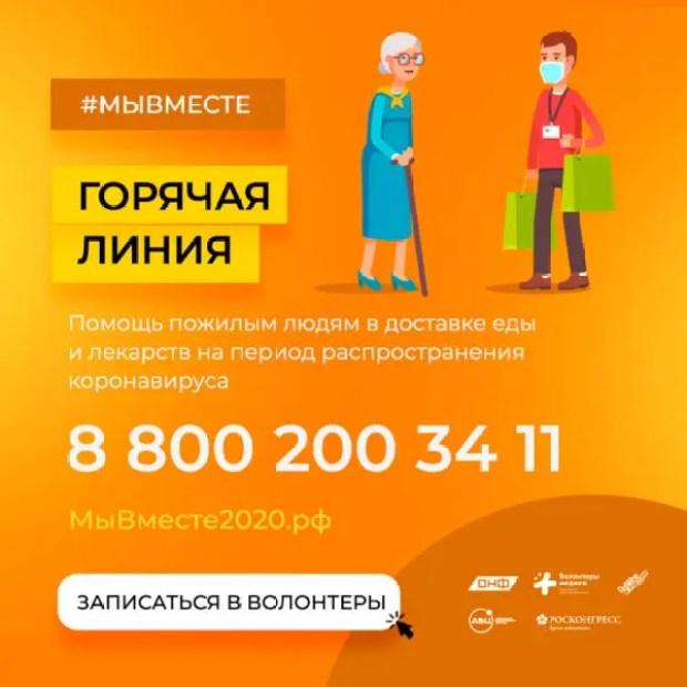 В Крыму волонтёры акции #МыВместе активно помогают пожилым и маломобильным крымчанам