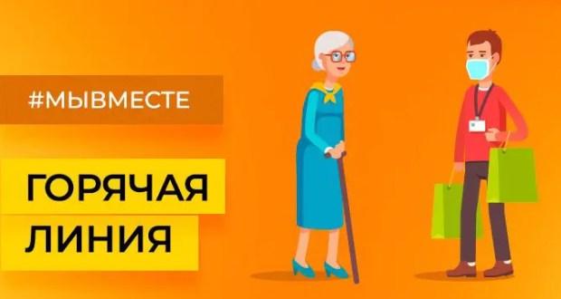В Крыму волонтёры акции #МыВместе помогли почти 1500 пожилым и маломобильным крымчанам