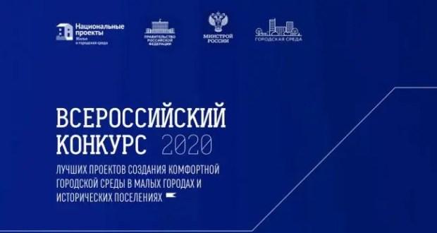 Ялтинцев приглашают к участию во Всероссийском конкурсе создания комфортной городской среды