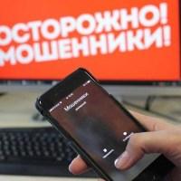 За сутки в полицию Крыма обратились 42(!) человека, пострадавших от интернет-мошенников