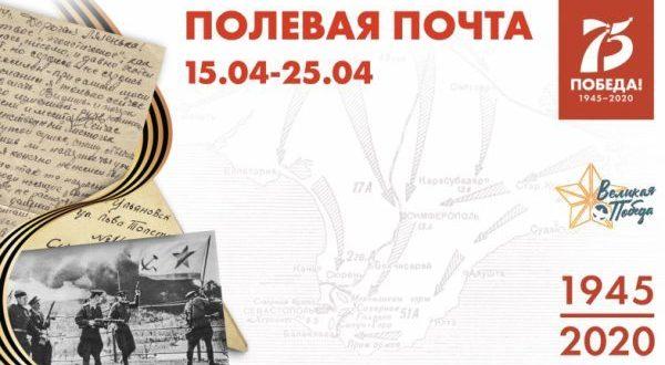 """Акция """"Полевая Почта"""" в Севастополе. Передайте слова благодарности ветеранам!"""
