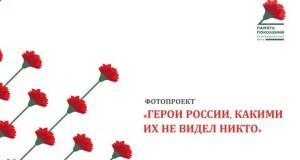 """Учи историю! Проект """"Герои России, какими их не видел никто"""" теперь представлен онлайн"""