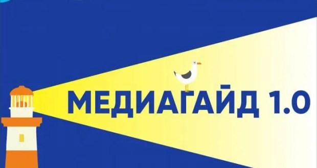 В Севастополе впервые состоится Открытый всероссийский марафон «Медиагайд 1.0»