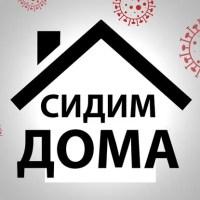 Жизнь в режиме всеобщей самоизоляции. Что и кому можно и нельзя в Крыму