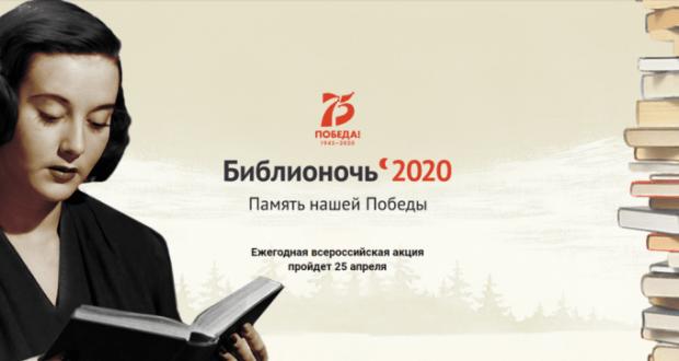 Всероссийская акция «Библионочь – 2020» пройдет в онлайн-формате