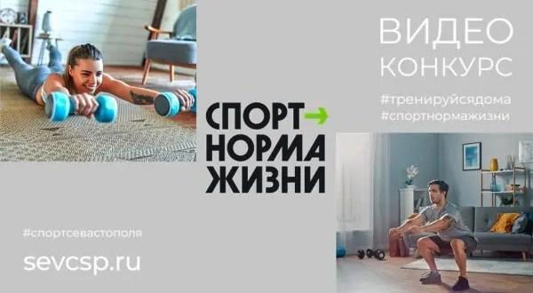 В Севастополе - региональный конкурс видеороликов «Тренируйся дома. Спорт — норма жизни»