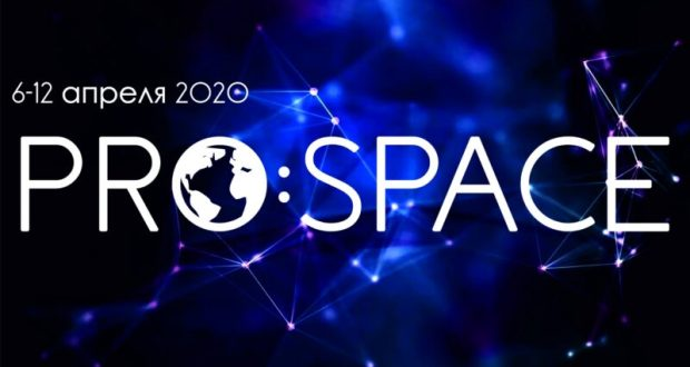 В Севастополе 6 апреля стартует космический онлайн-марафон «PRO:SPACE»