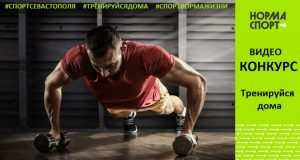 В Севастополе наградили победителей конкурса «Тренируйся дома. Спорт — норма жизни»