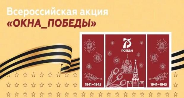 """В Севастополе - Всероссийская акция """"ОКНА_ПОБЕДЫ"""""""