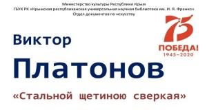 Библиотека им. И.Я. Франко презентовала медиа-арт-экспозицию крымского живописца Виктора Платонова
