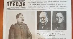 Подарок ко Дню Победы: ялтинцам раздадут копию газеты «Правда» от 10 мая 1945 года