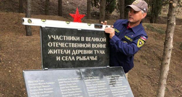 Сотрудники «КРЫМ-СПАС» установили памятную доску участникам ВОВ из деревни Туак и с.Рыбачье