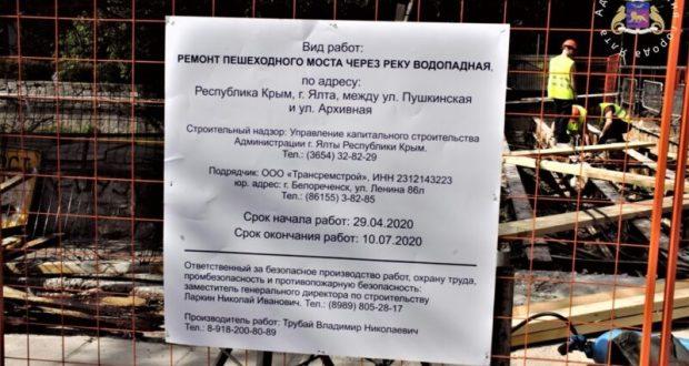 В Ялте ремонтируют пешеходные мосты. К середине лета обещают закончить