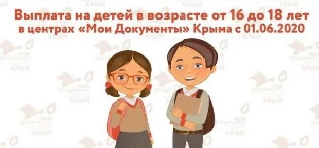 С 1 июня в МФЦ Крыма начнут принимать заявления на выплату на детей в возрасте от 16 до 18 лет