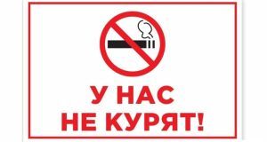 Ялта и Севастополь - в топ-10 самых некурящих городов России