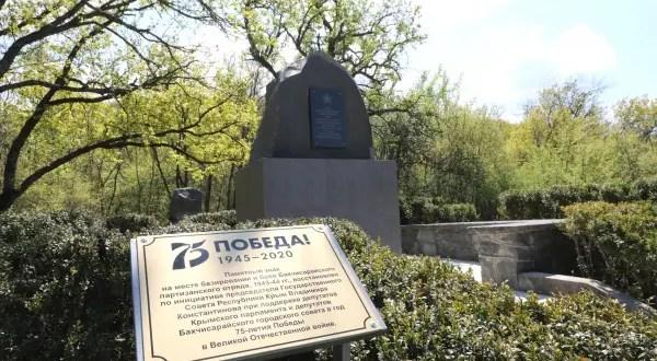 В Бахчисарайском районе восстановили памятник партизанам