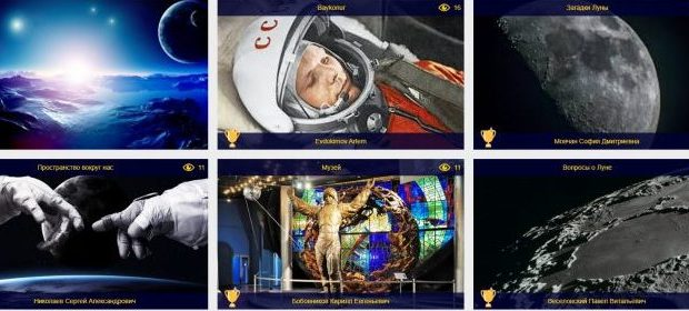 Итоги конкурса проектов о космосе PROSPACE.PanoQUIZ.RU в Севастополе