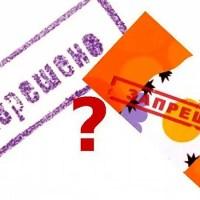 Что разрешается, а что запрещено в Крыму с 1 июня