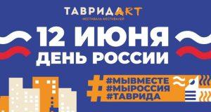 Арт-кластер «Таврида» представит ко Дню России в Крыму несколько акций. Будет интересно!