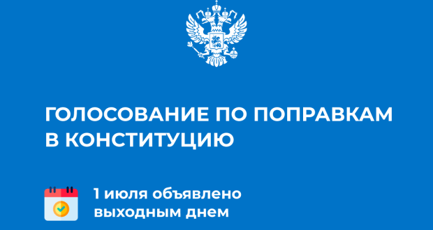 Глава Крыма – о голосовании поправкам в Конституцию РФ