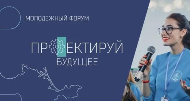 """В Крыму анонсируют образовательный форум """"Проектируй будущее"""""""