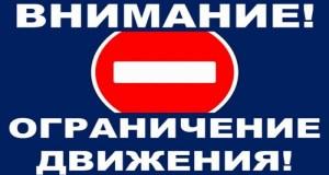 Внимание: ограничение движения транспорта в Симферополе