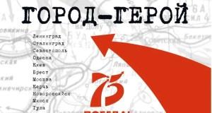Внимание! Стартовал Всероссийский конкурс защиты презентаций «Город-герой»