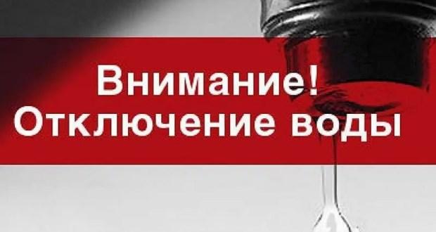 МЧС: в связи с аварией поселок Черноморское отключен от водоснабжения