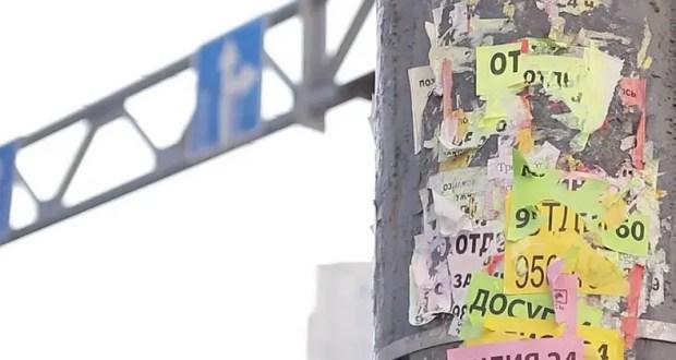 Реклама бывает не только «вирусной», но и «мусорной». В Крыму очищали от объявлений столбы-опоры