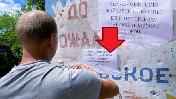 Севастопольский «Доброволец» будет развивать экологическое движение в Байдарской долине