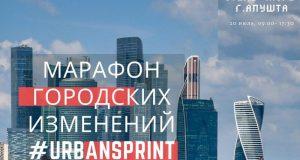 В Алуште - марафон городских изменений #URBANSPRINT