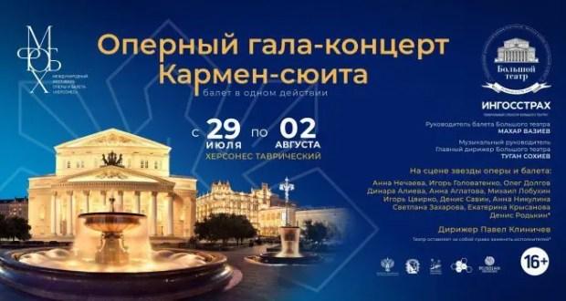 В Севастополе анонсируют IV международный фестиваль оперы и балета «Херсонес»