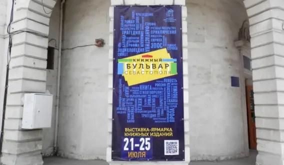 21 июля стартует фестиваль «Книжный бульвар Севастополя-2020»