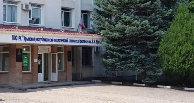В поликлинике Крымского онкологического диспансера открыт кабинет первичного приема