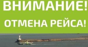 Рейсы «Кометы» на морской линии «Севастополь – Ялта» временно отменены