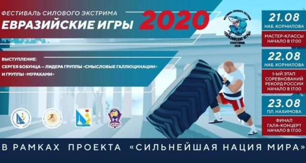 Пора фестивальная. В Севастополе состоится турнир силового экстрима «Евразийские игры-2020»