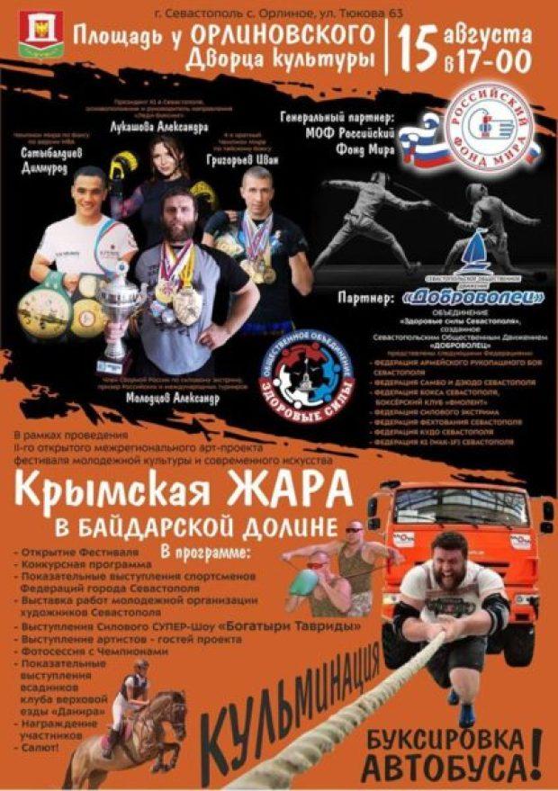 15 августа в Орлином – «Крымская жара». Не пропустите яркое событие лета