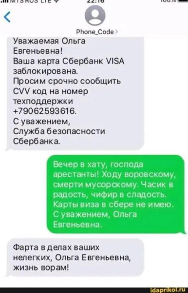 Просто рекорд! Жительница Симферополя перевела со своей карточки на счет мошенника… миллион рублей