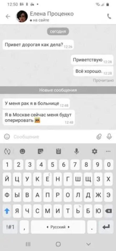 Мошенники просят деньги на лечение главы администрации Симферополя. От ее же имени