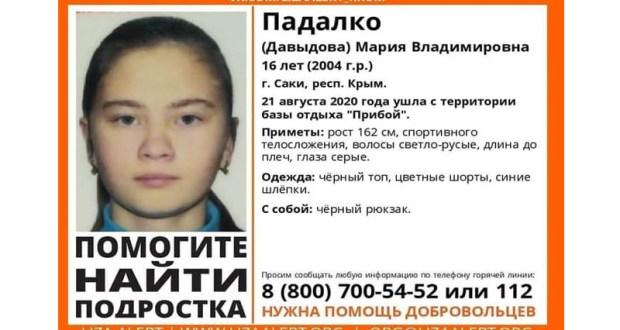 В Крыму пропала 16-летняя школьница из Башкирии. Следком возбудил уголовное дело