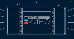 """Акция """"Ночь кино"""" в Крыму состоится на 51 площадке"""