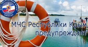 Крымские спасатели напоминают отдыхающим: не оставляйте детей без присмотра. Случай в Евпатории