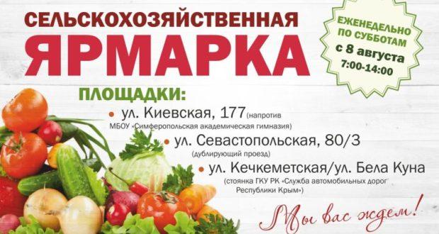 Сельскохозяйственные ярмарки в Симферополе теперь будут проводиться каждую субботу